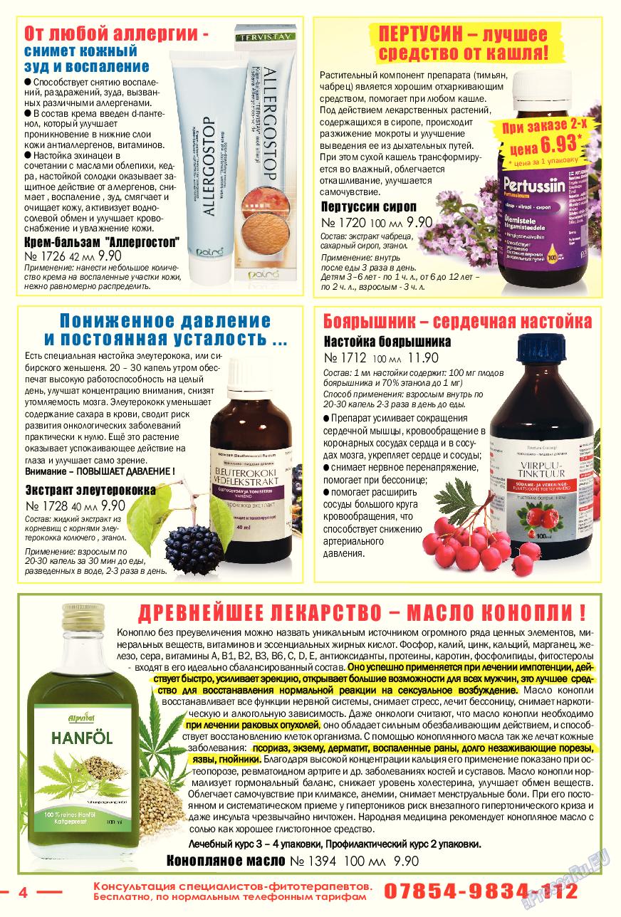 Отдых и здоровье (журнал). 2017 год, номер 7, стр. 4