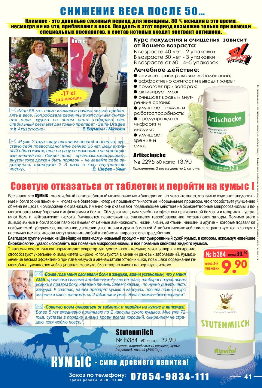 Отдых и здоровье (журнал). 2017 год, номер 7, стр. 41