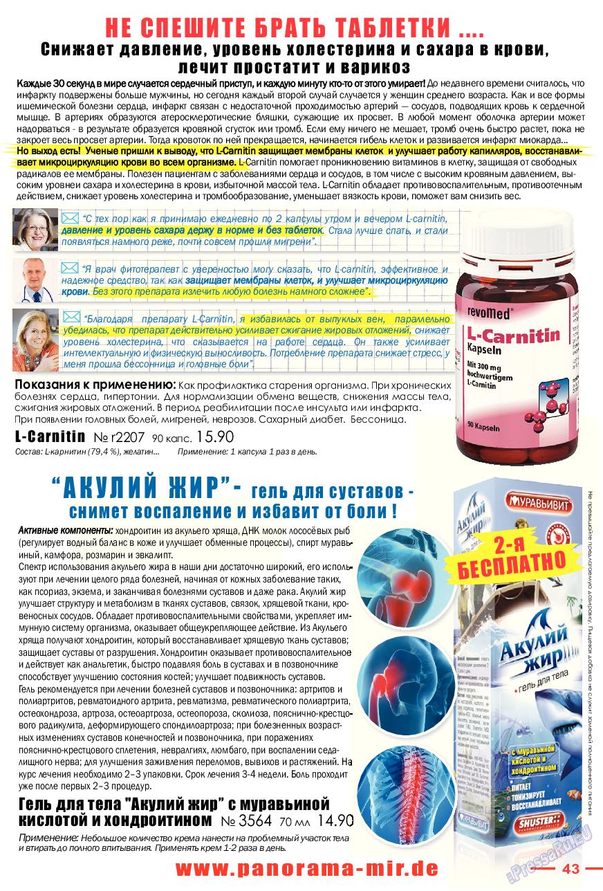 Отдых и здоровье (журнал). 2017 год, номер 7, стр. 43