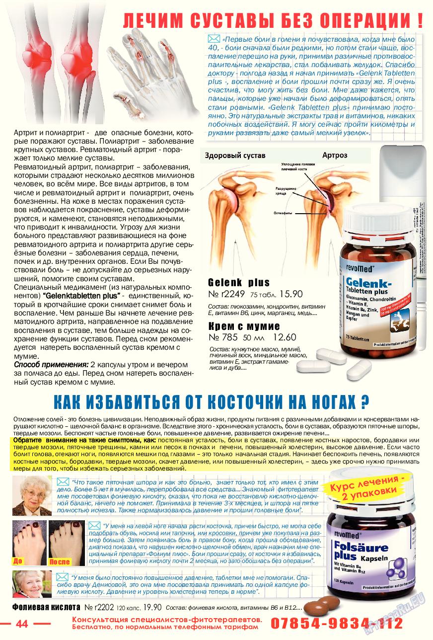 Отдых и здоровье (журнал). 2017 год, номер 7, стр. 44