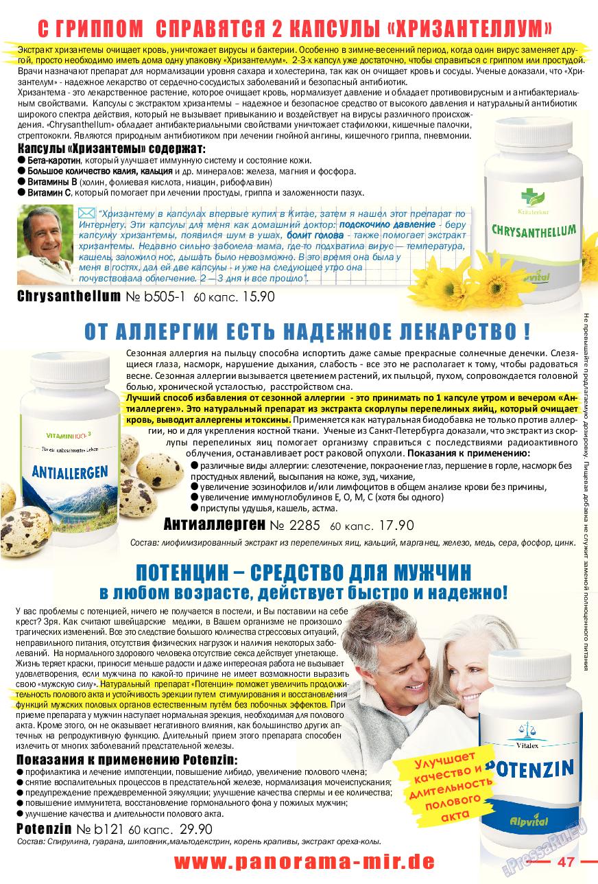 Отдых и здоровье (журнал). 2017 год, номер 7, стр. 47