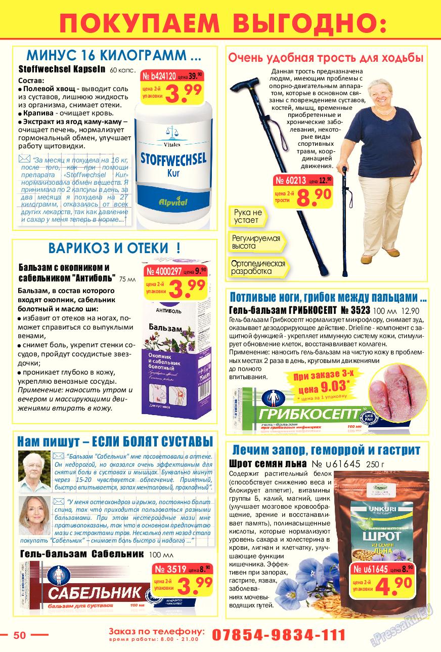 Отдых и здоровье (журнал). 2017 год, номер 7, стр. 50