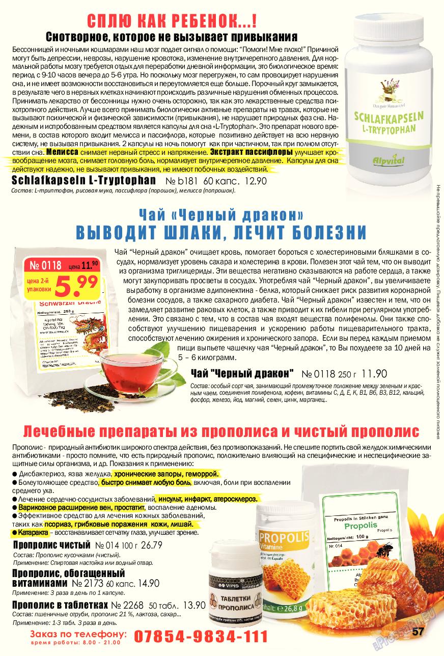 Отдых и здоровье (журнал). 2017 год, номер 7, стр. 57