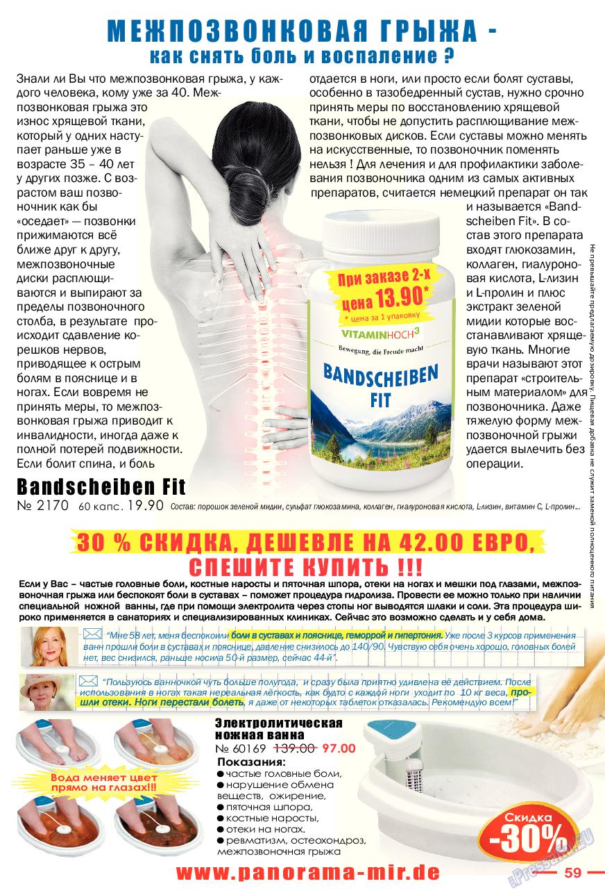 Отдых и здоровье (журнал). 2017 год, номер 7, стр. 59