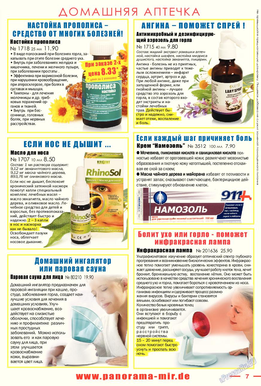 Отдых и здоровье (журнал). 2017 год, номер 7, стр. 7