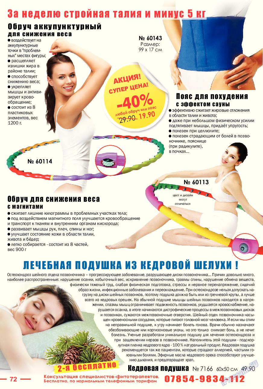 Отдых и здоровье (журнал). 2017 год, номер 7, стр. 72