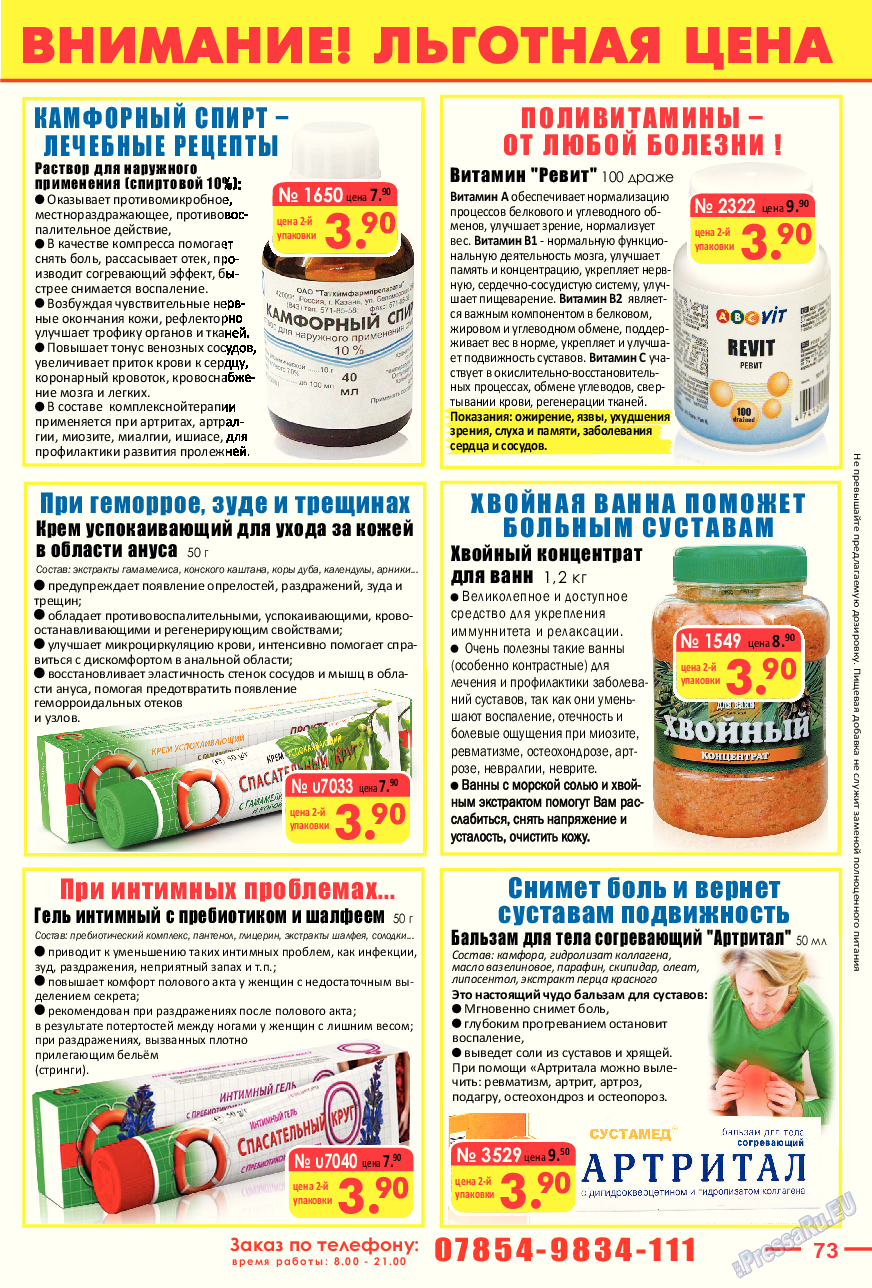 Отдых и здоровье (журнал). 2017 год, номер 7, стр. 73