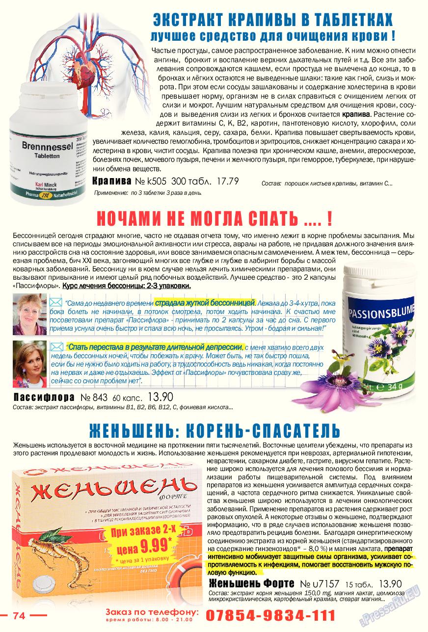Отдых и здоровье (журнал). 2017 год, номер 7, стр. 74