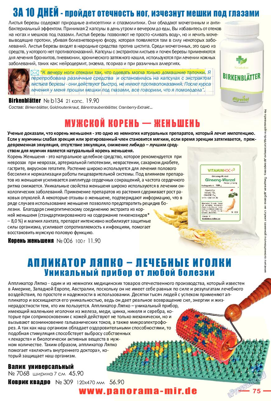 Отдых и здоровье (журнал). 2017 год, номер 7, стр. 75