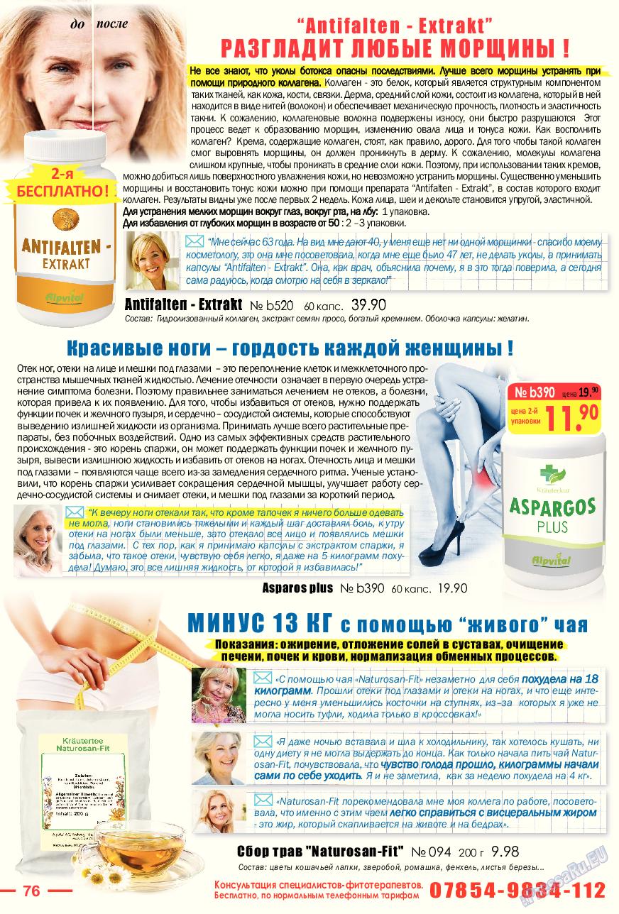 Отдых и здоровье (журнал). 2017 год, номер 7, стр. 76
