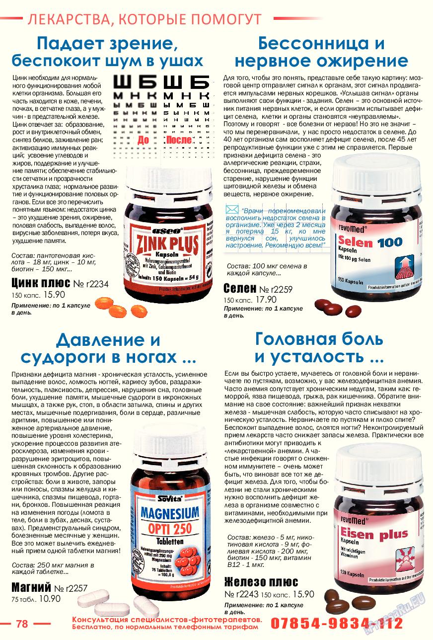 Отдых и здоровье (журнал). 2017 год, номер 7, стр. 78