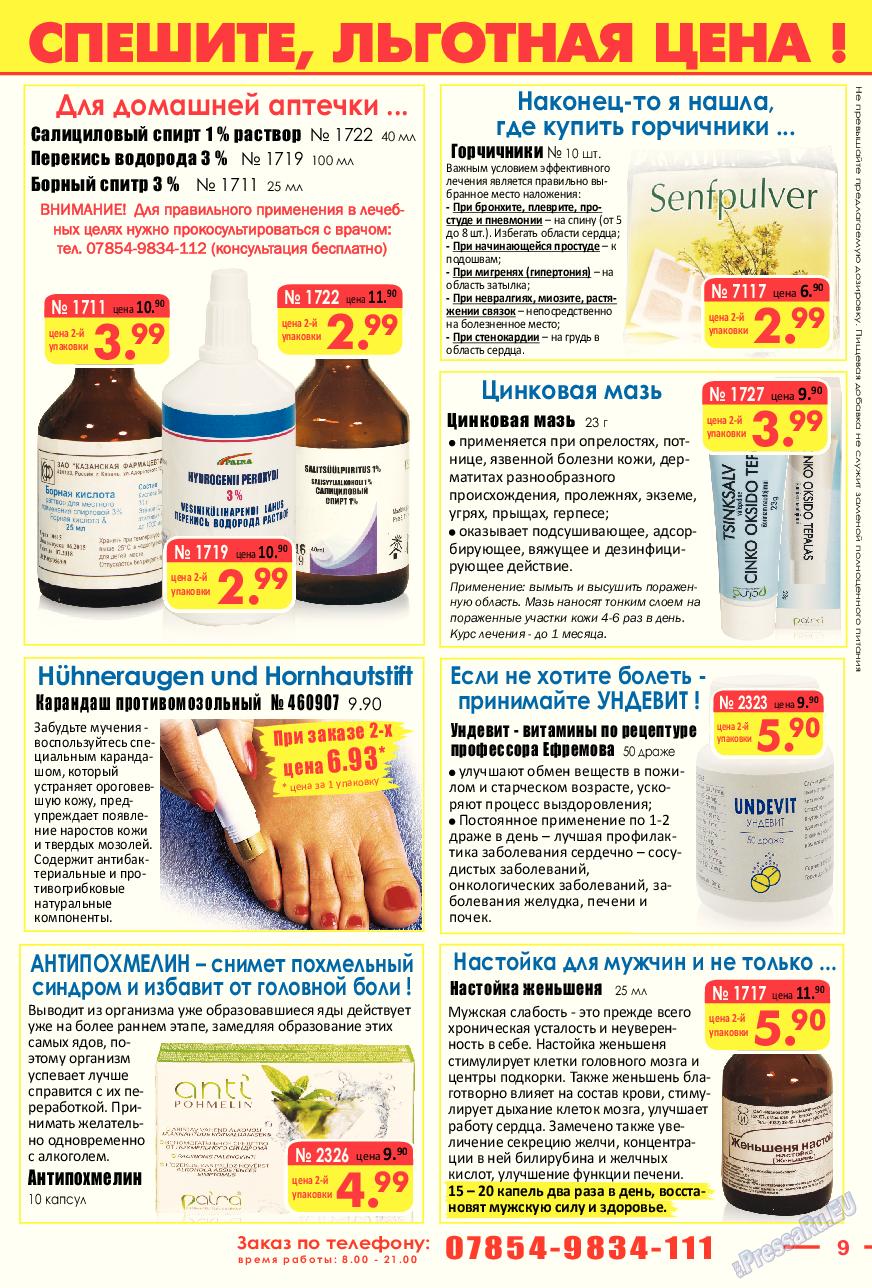 Отдых и здоровье (журнал). 2017 год, номер 7, стр. 9