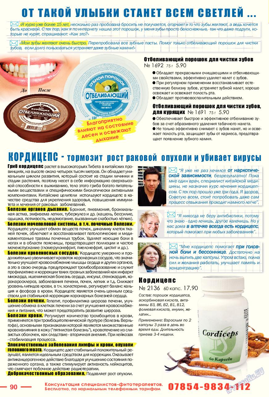 Отдых и здоровье (журнал). 2017 год, номер 7, стр. 90