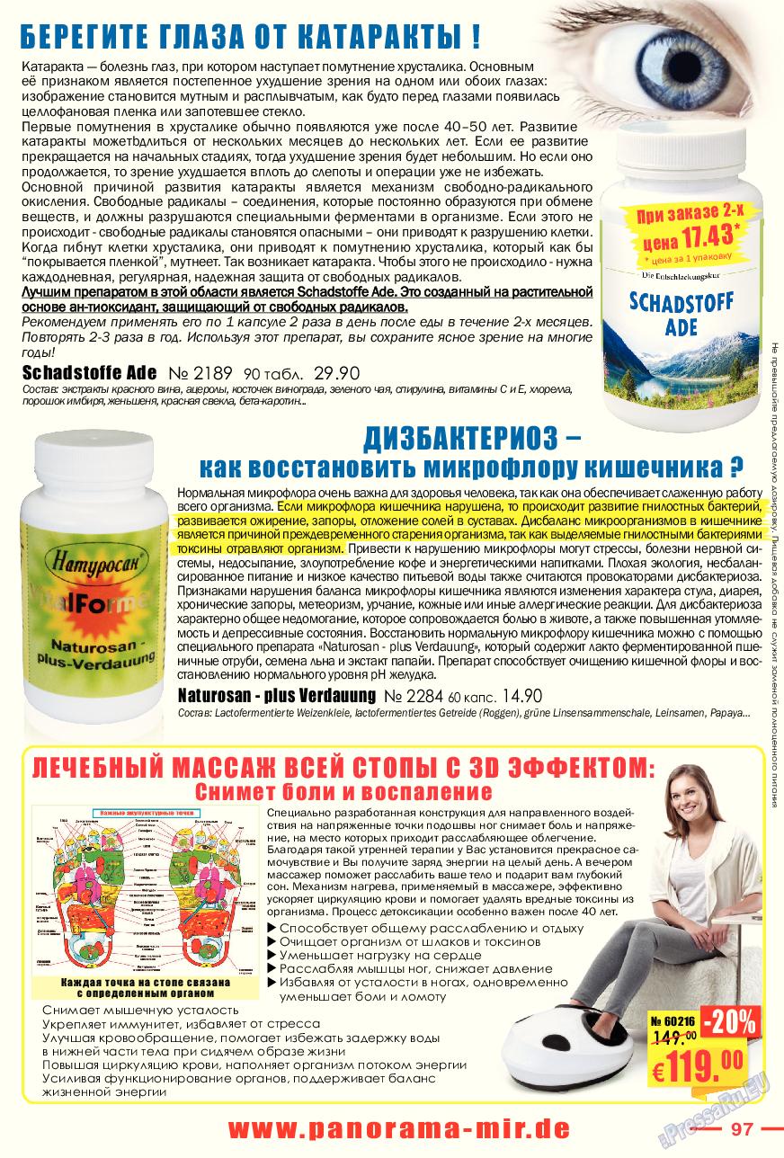 Отдых и здоровье (журнал). 2017 год, номер 7, стр. 97