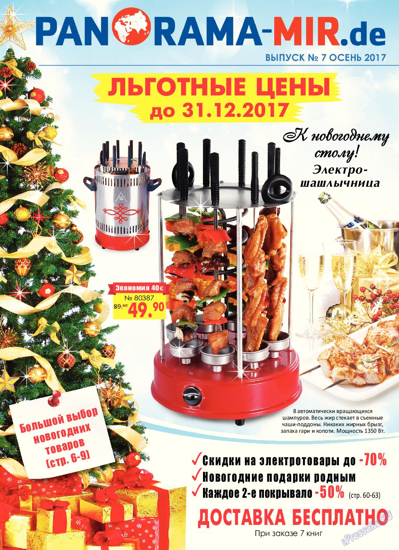 Товары и цены журнал реклама рекламировать услуги риэлтора