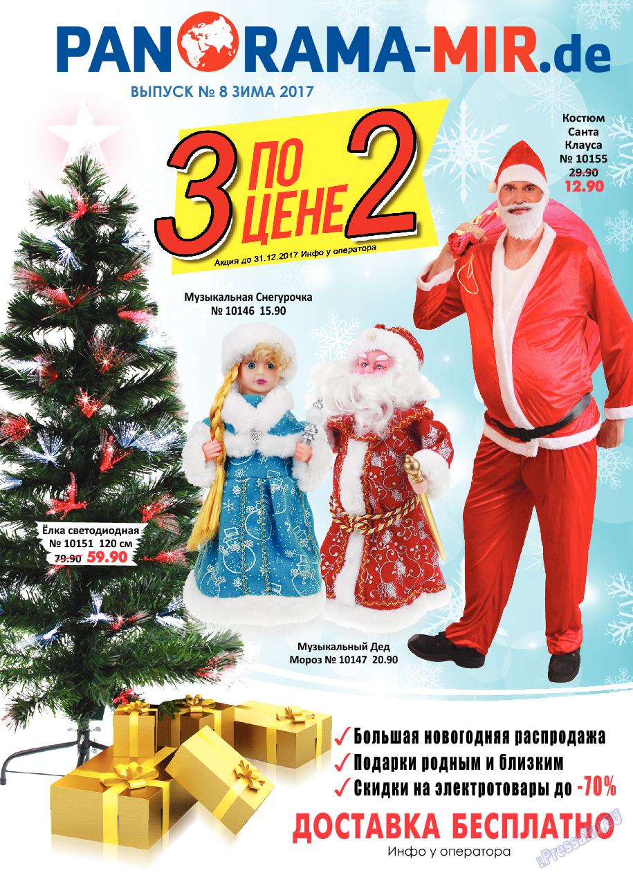 Panorama-mir (журнал). 2017 год, номер 8, стр. 1