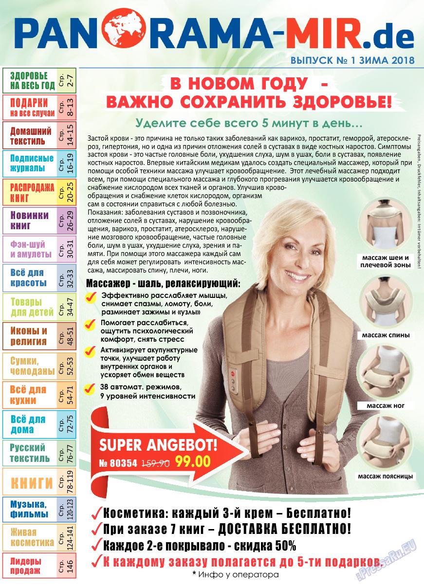 Panorama-mir (журнал). 2018 год, номер 1, стр. 1