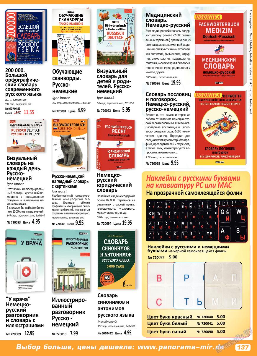 Panorama-mir (журнал). 2018 год, номер 2, стр. 137
