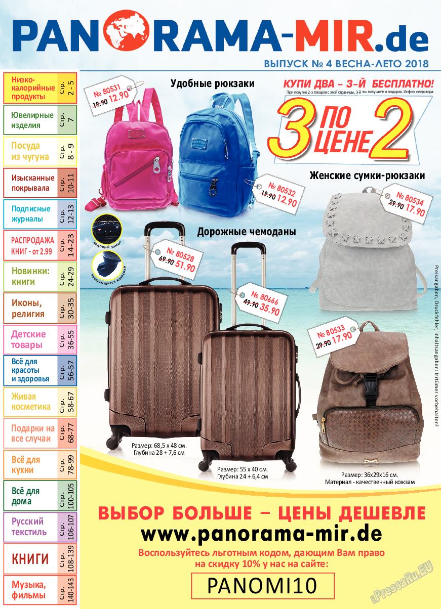 Panorama-mir (журнал). 2018 год, номер 4, стр. 1