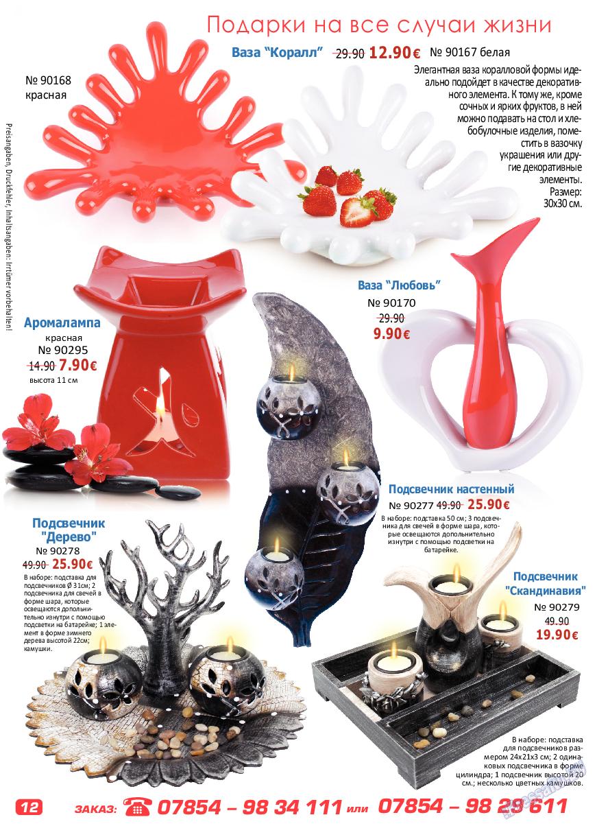 Panorama-mir (журнал). 2018 год, номер 7, стр. 12