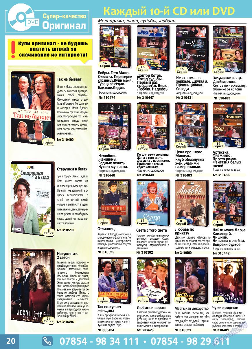 Panorama-mir (журнал). 2019 год, номер 1, стр. 20