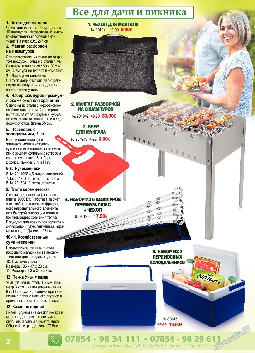 Panorama-mir (журнал). 2019 год, номер 5, стр. 2