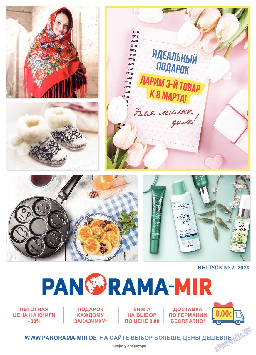 Panorama-mir (журнал). 2020 год, номер 2, стр. 1