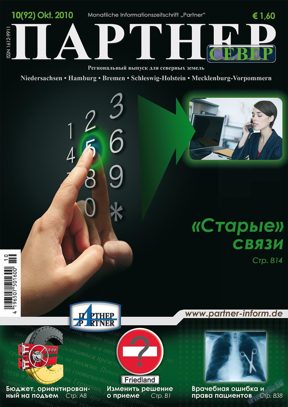 Партнер-север (журнал). 2010 год, номер 10, стр. 1