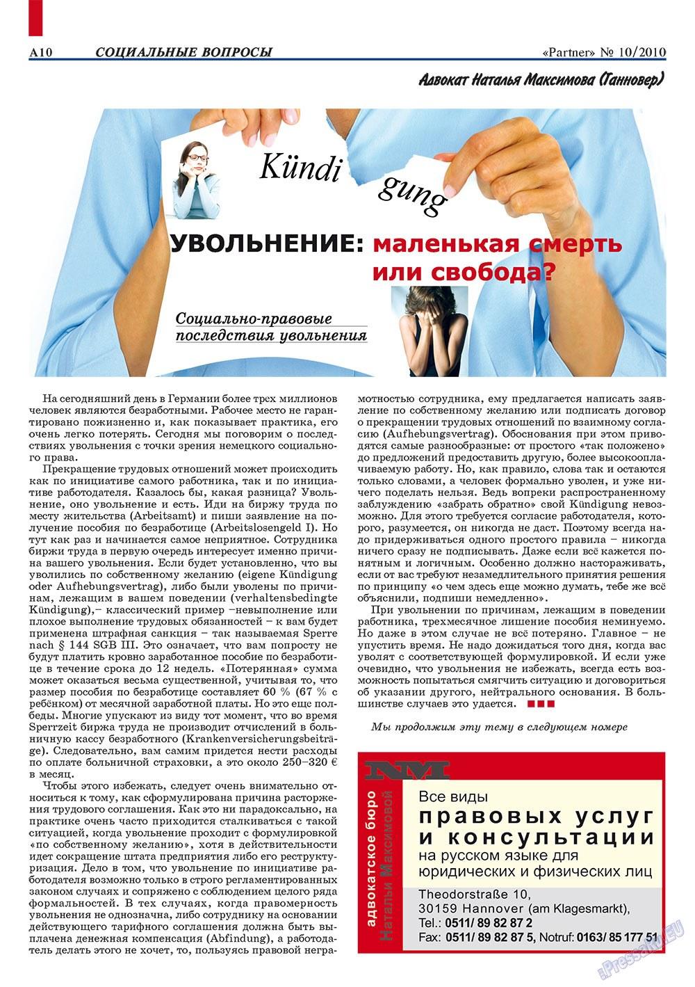 Партнер-север (журнал). 2010 год, номер 10, стр. 10