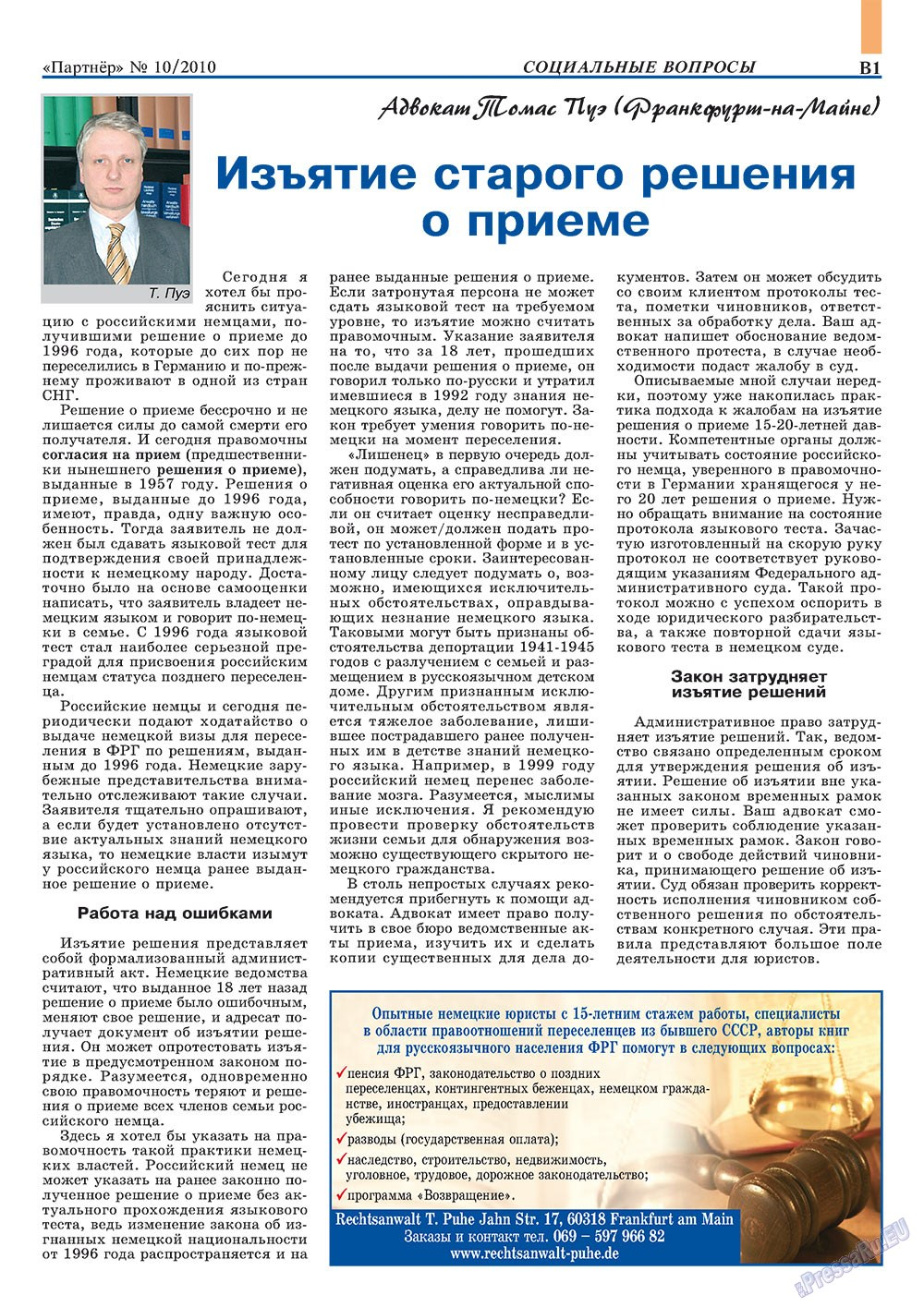 Партнер-север (журнал). 2010 год, номер 10, стр. 11