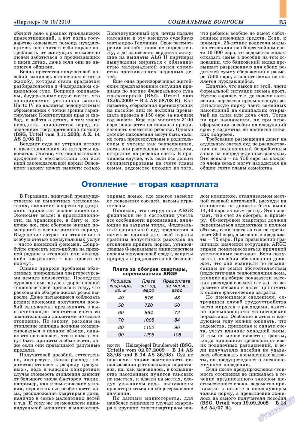 Партнер-север (журнал). 2010 год, номер 10, стр. 13