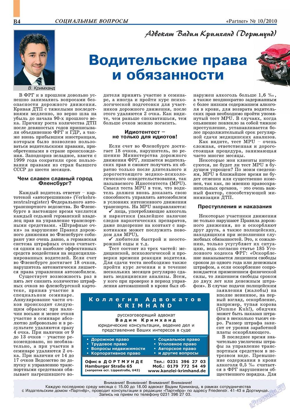 Партнер-север (журнал). 2010 год, номер 10, стр. 14