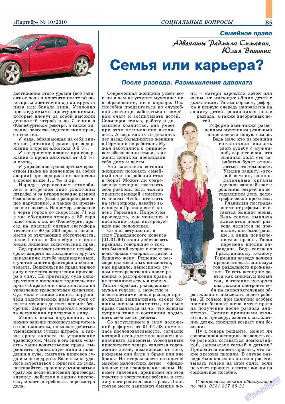 Партнер-север (журнал). 2010 год, номер 10, стр. 15