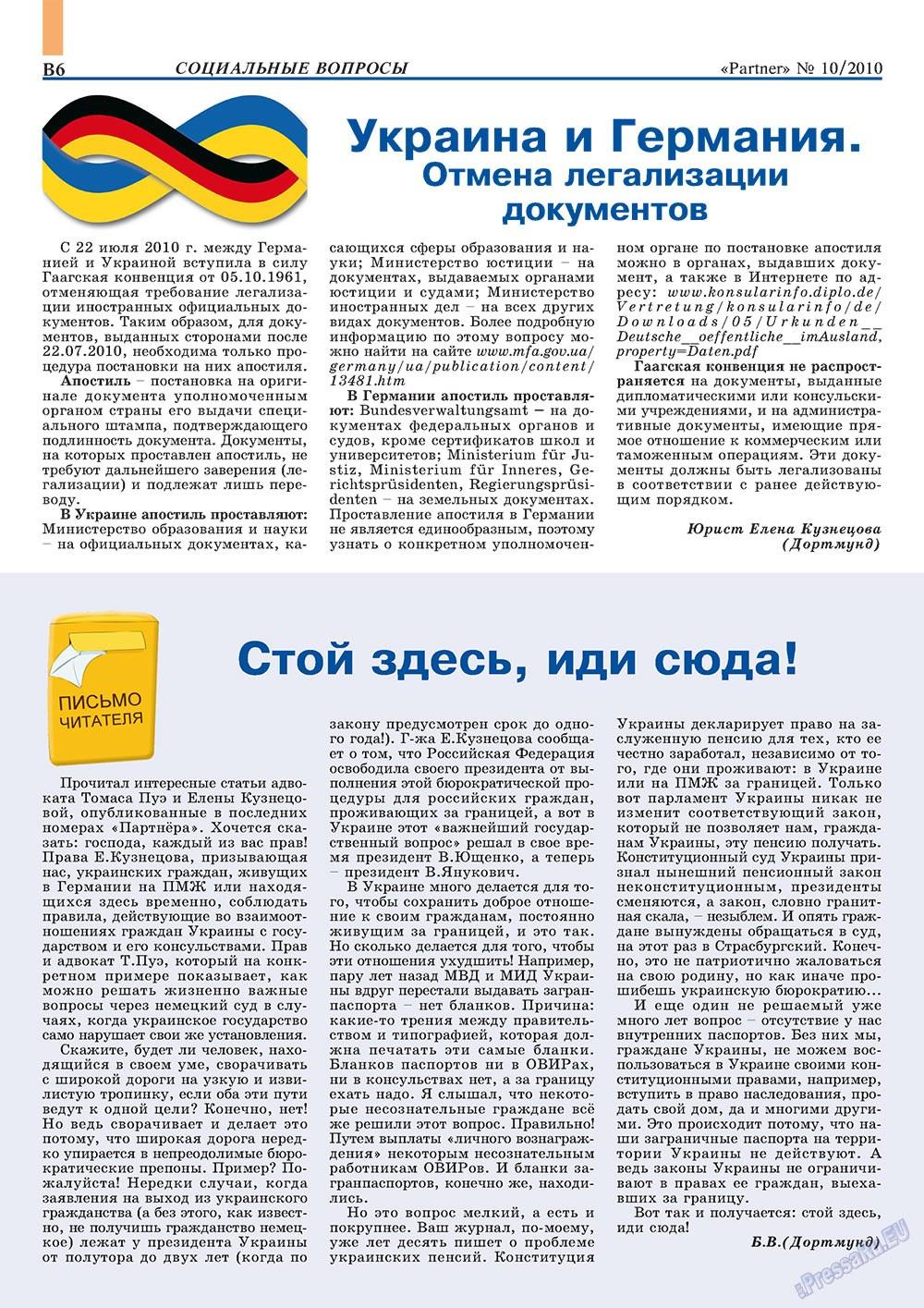 Партнер-север (журнал). 2010 год, номер 10, стр. 16