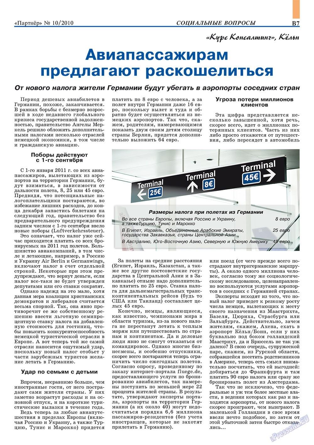 Партнер-север (журнал). 2010 год, номер 10, стр. 17