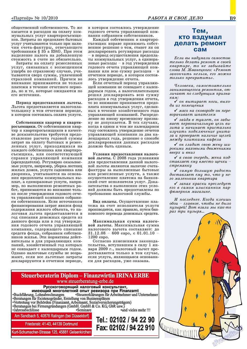 Партнер-север (журнал). 2010 год, номер 10, стр. 19