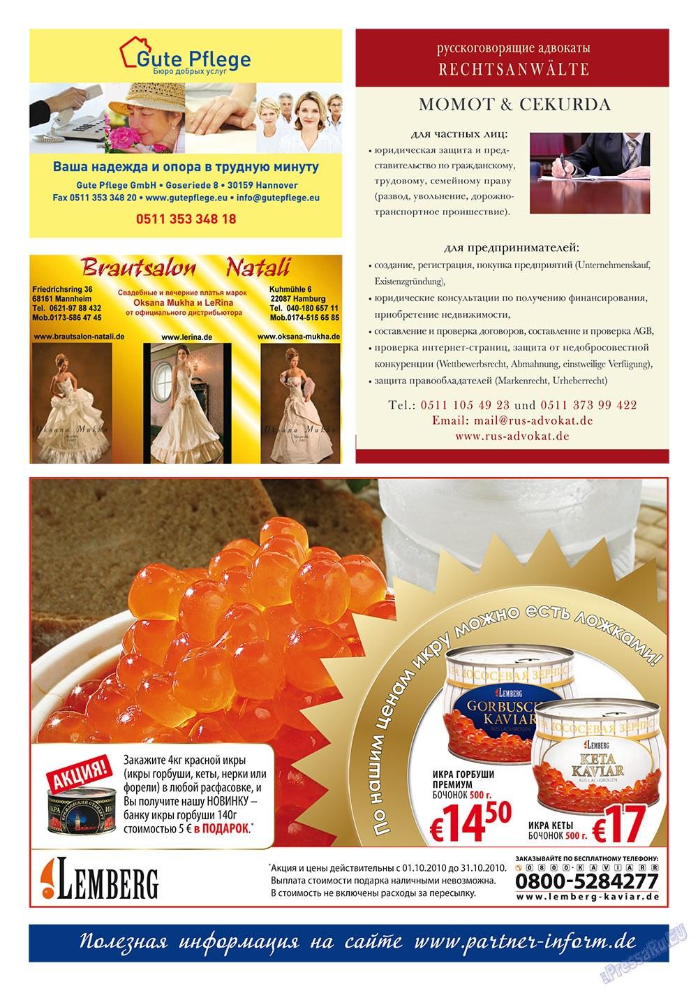 Партнер-север (журнал). 2010 год, номер 10, стр. 2