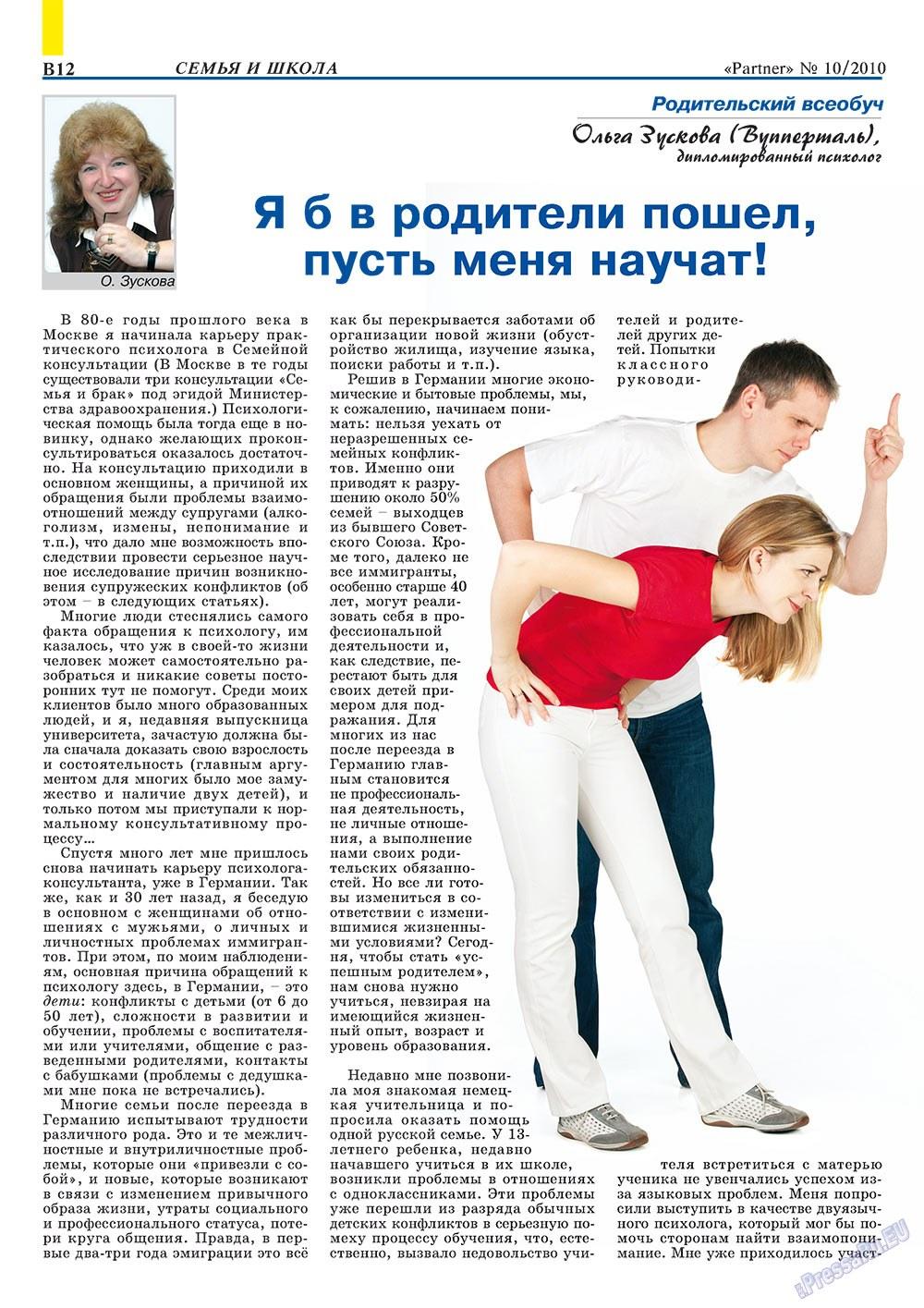 Партнер-север (журнал). 2010 год, номер 10, стр. 22