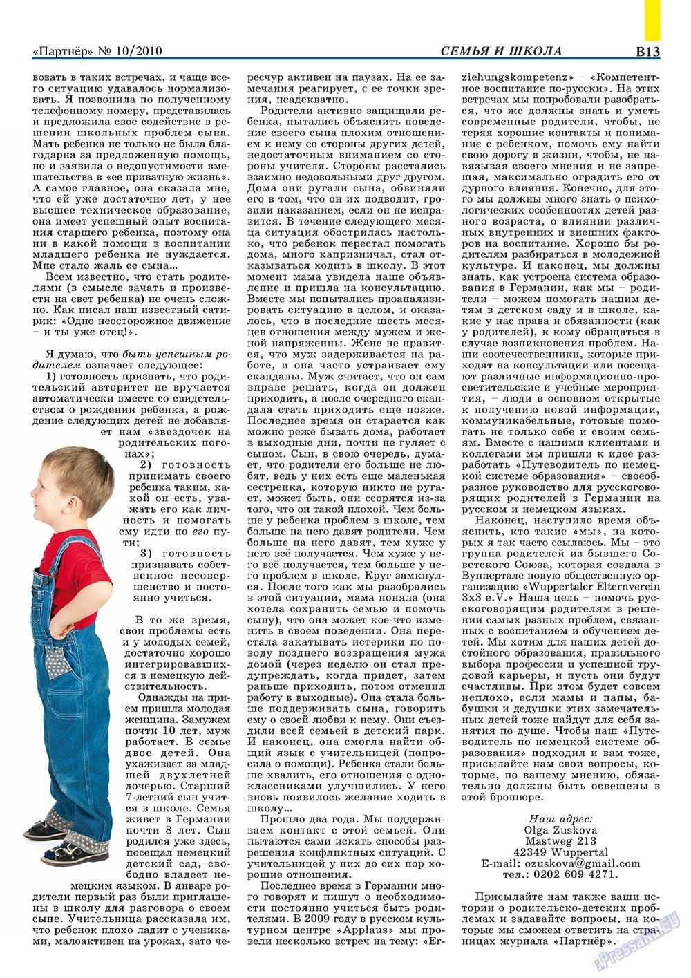 Партнер-север (журнал). 2010 год, номер 10, стр. 23