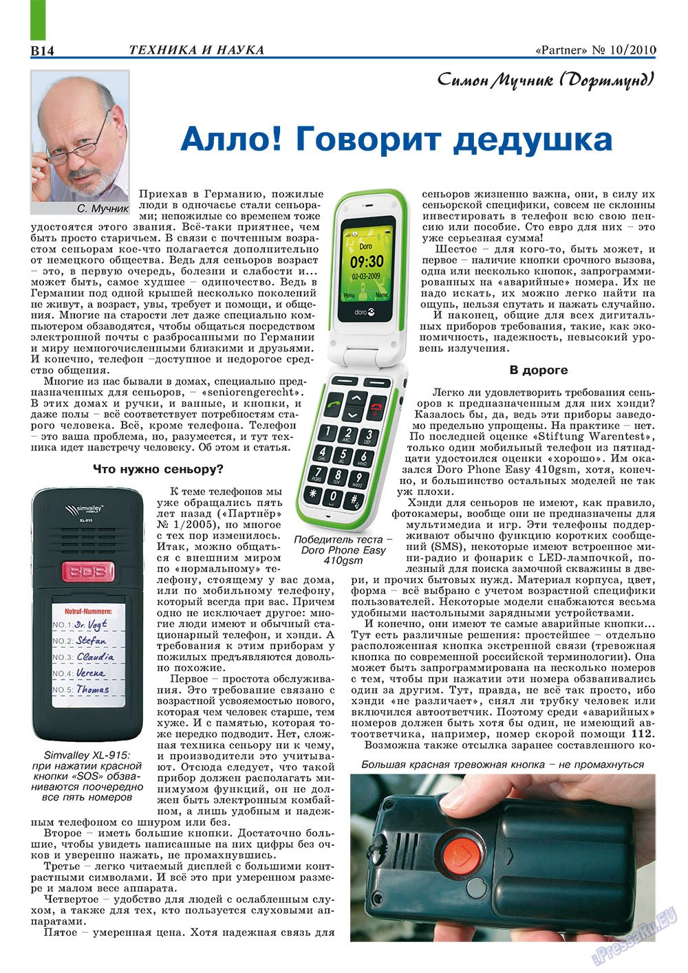 Партнер-север (журнал). 2010 год, номер 10, стр. 24