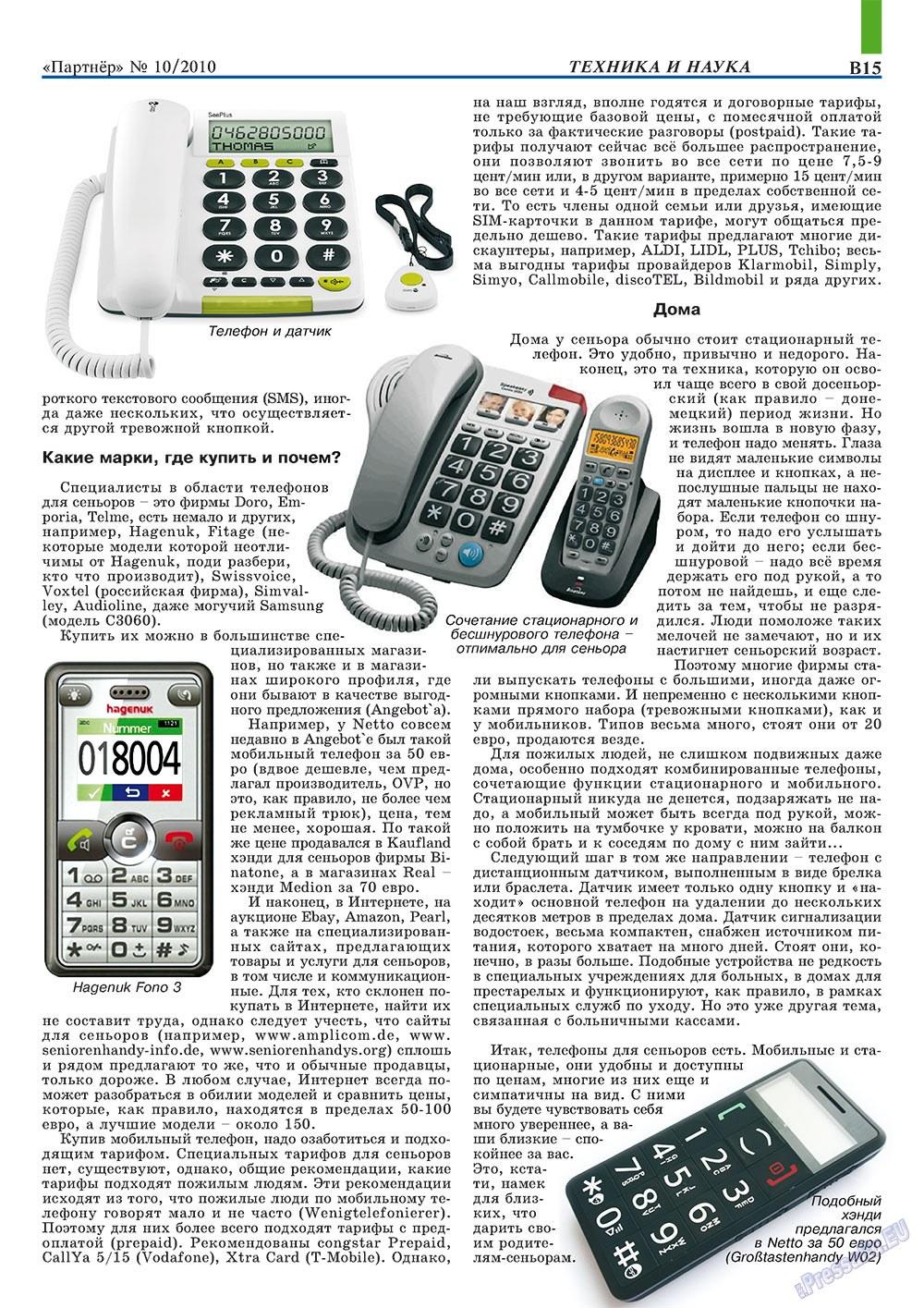 Партнер-север (журнал). 2010 год, номер 10, стр. 25