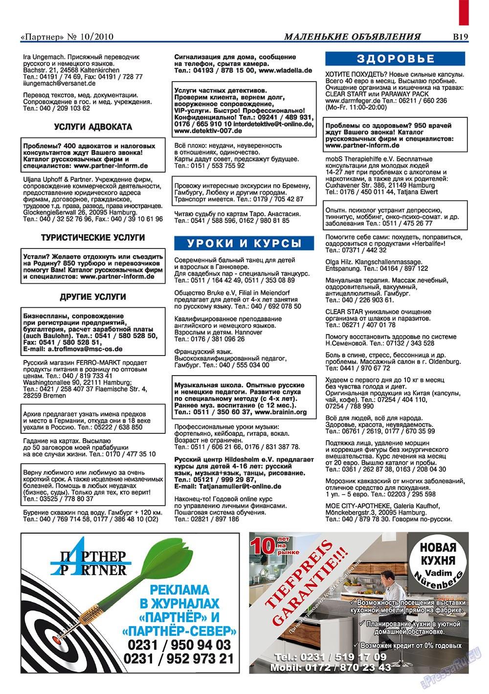 Партнер-север (журнал). 2010 год, номер 10, стр. 29