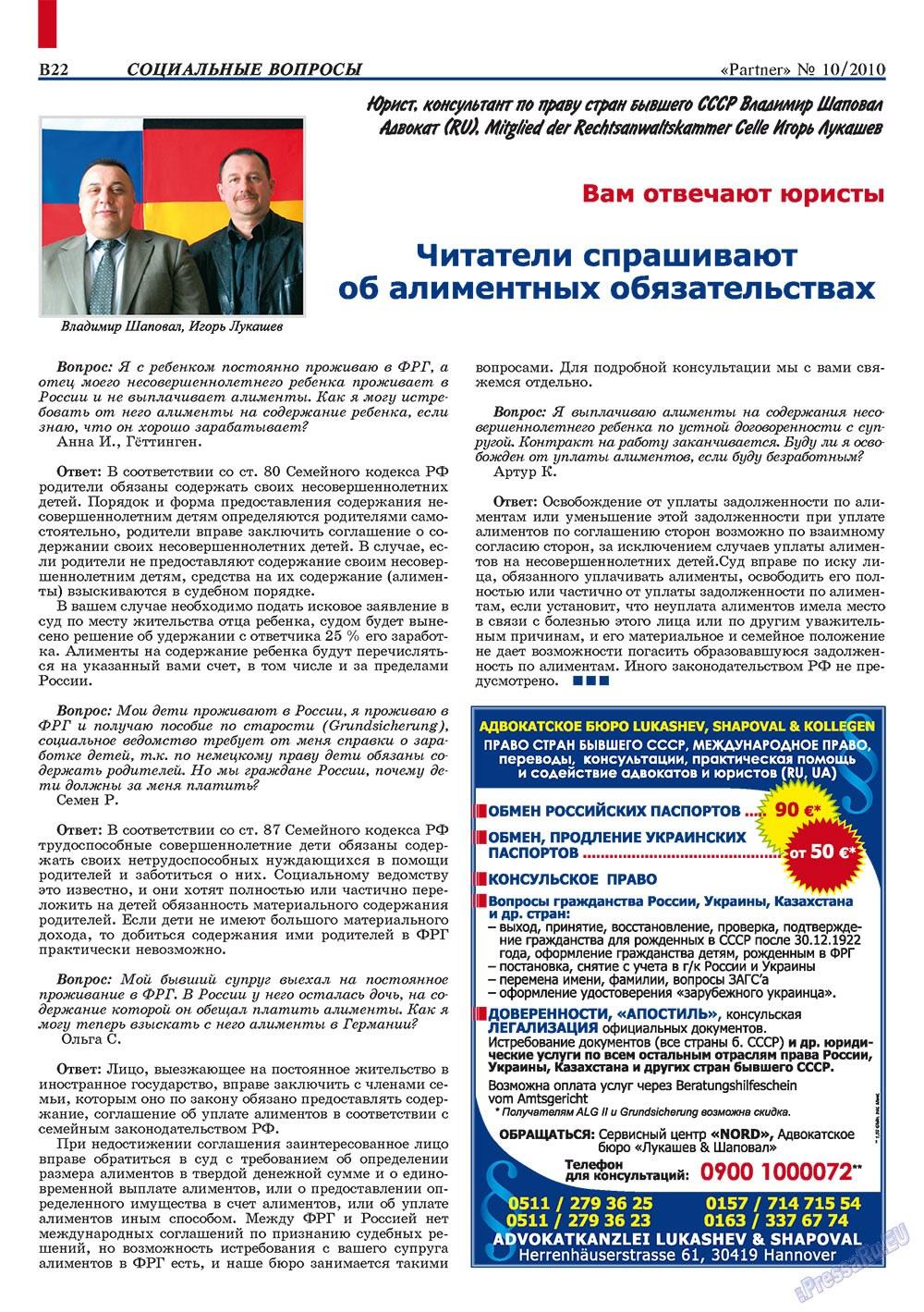Партнер-север (журнал). 2010 год, номер 10, стр. 32