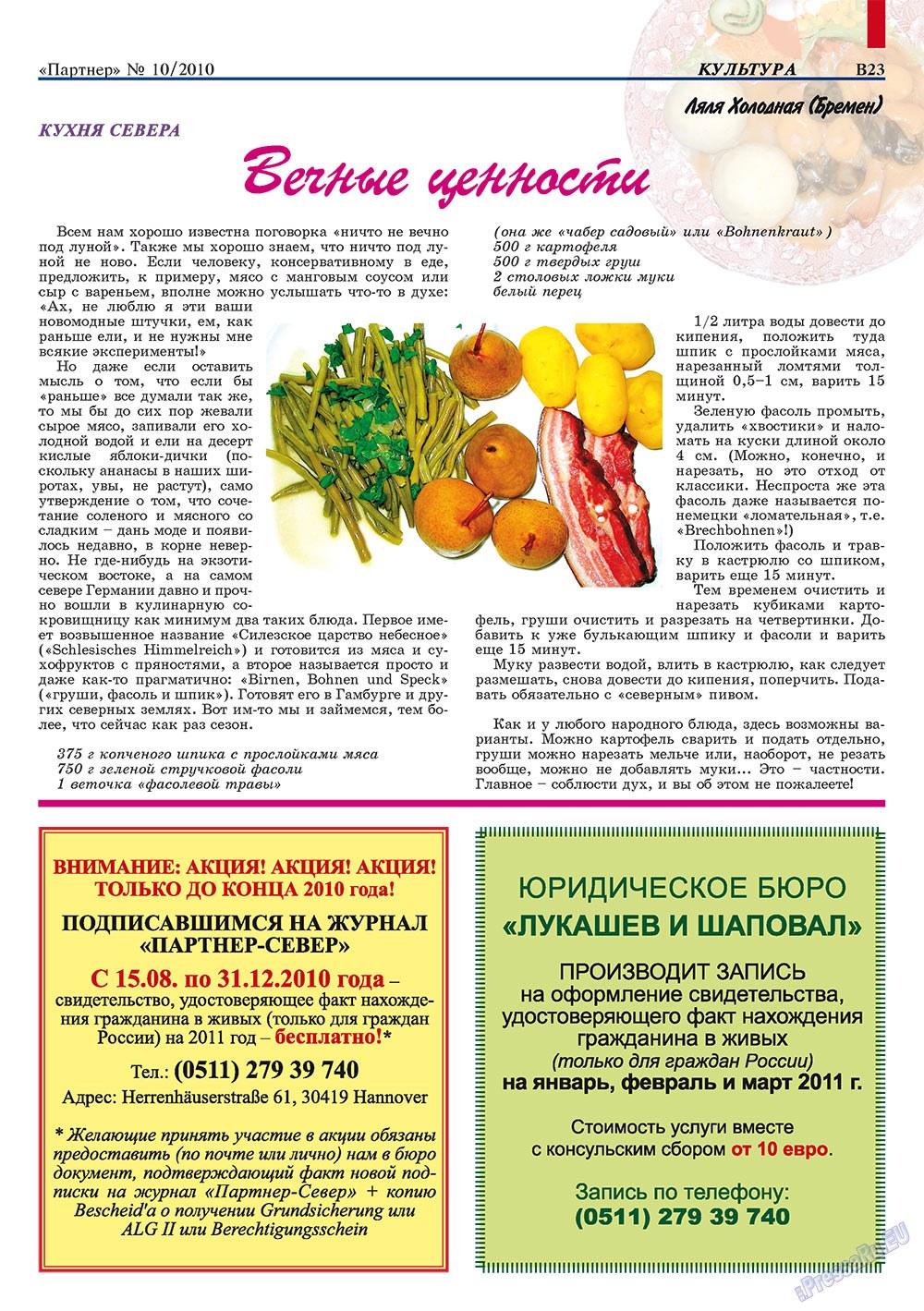 Партнер-север (журнал). 2010 год, номер 10, стр. 33
