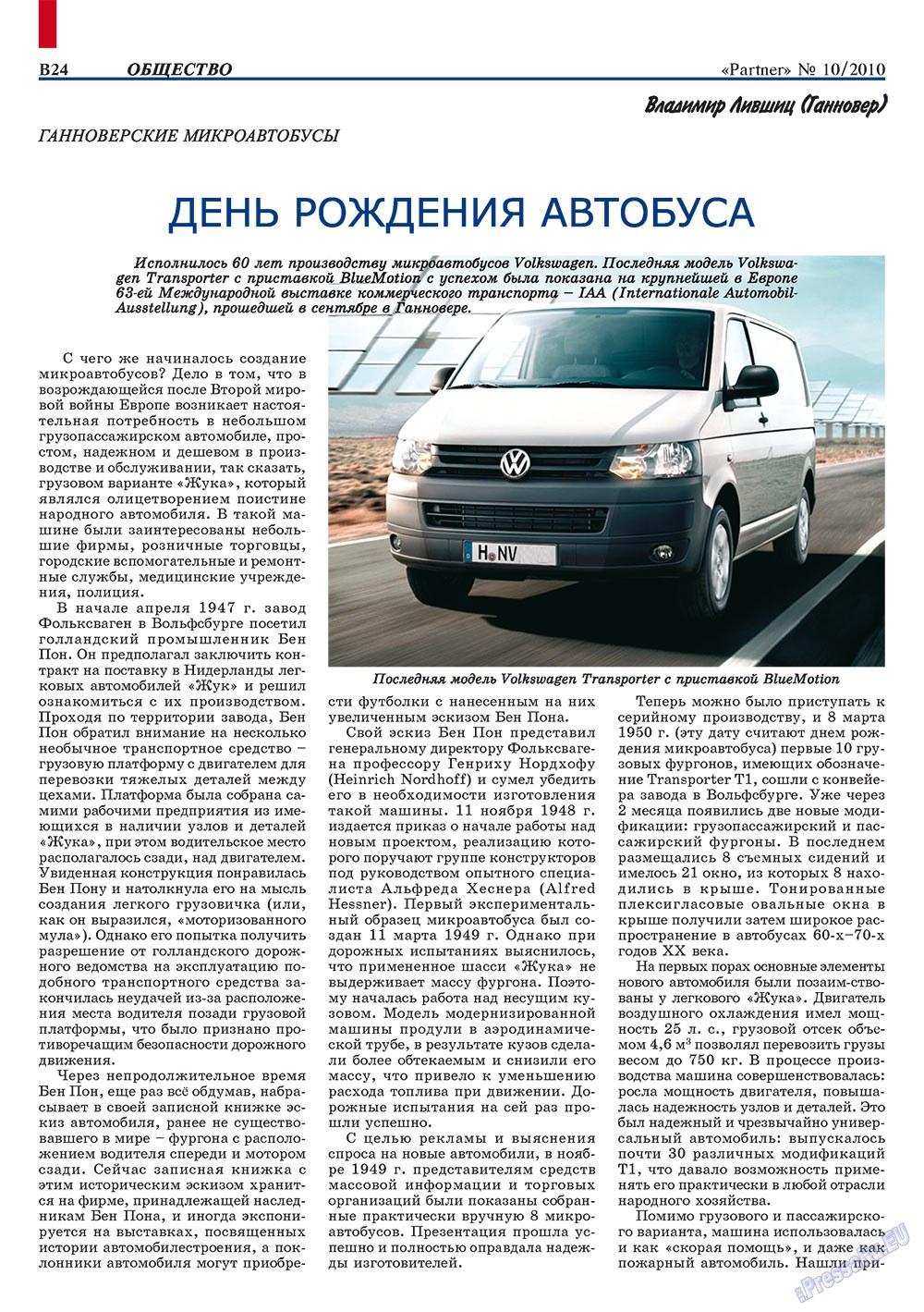 Партнер-север (журнал). 2010 год, номер 10, стр. 34