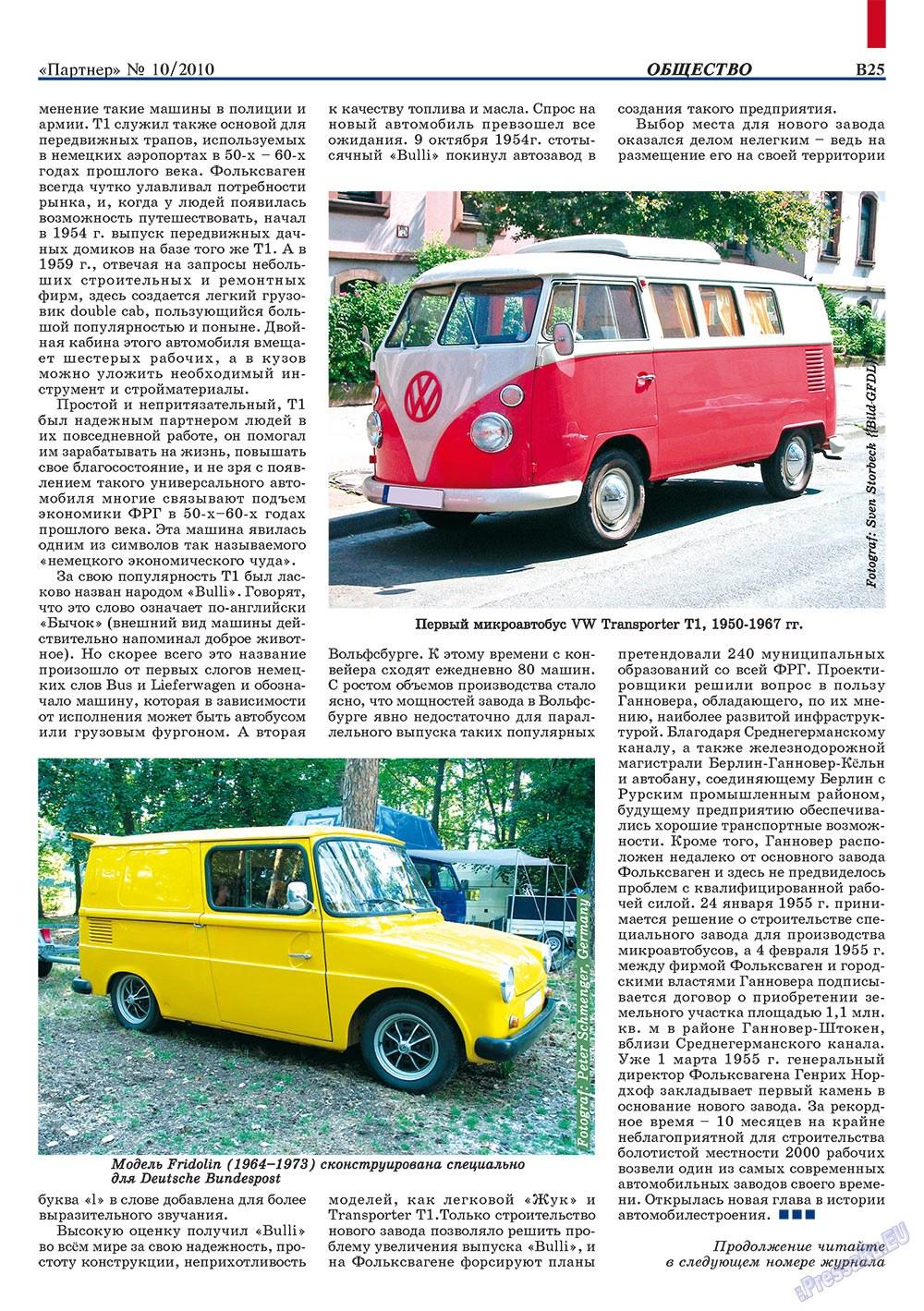 Партнер-север (журнал). 2010 год, номер 10, стр. 35