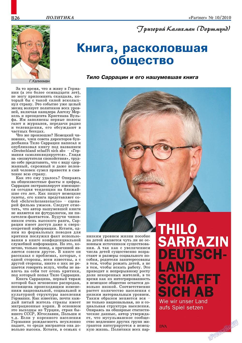 Партнер-север (журнал). 2010 год, номер 10, стр. 36