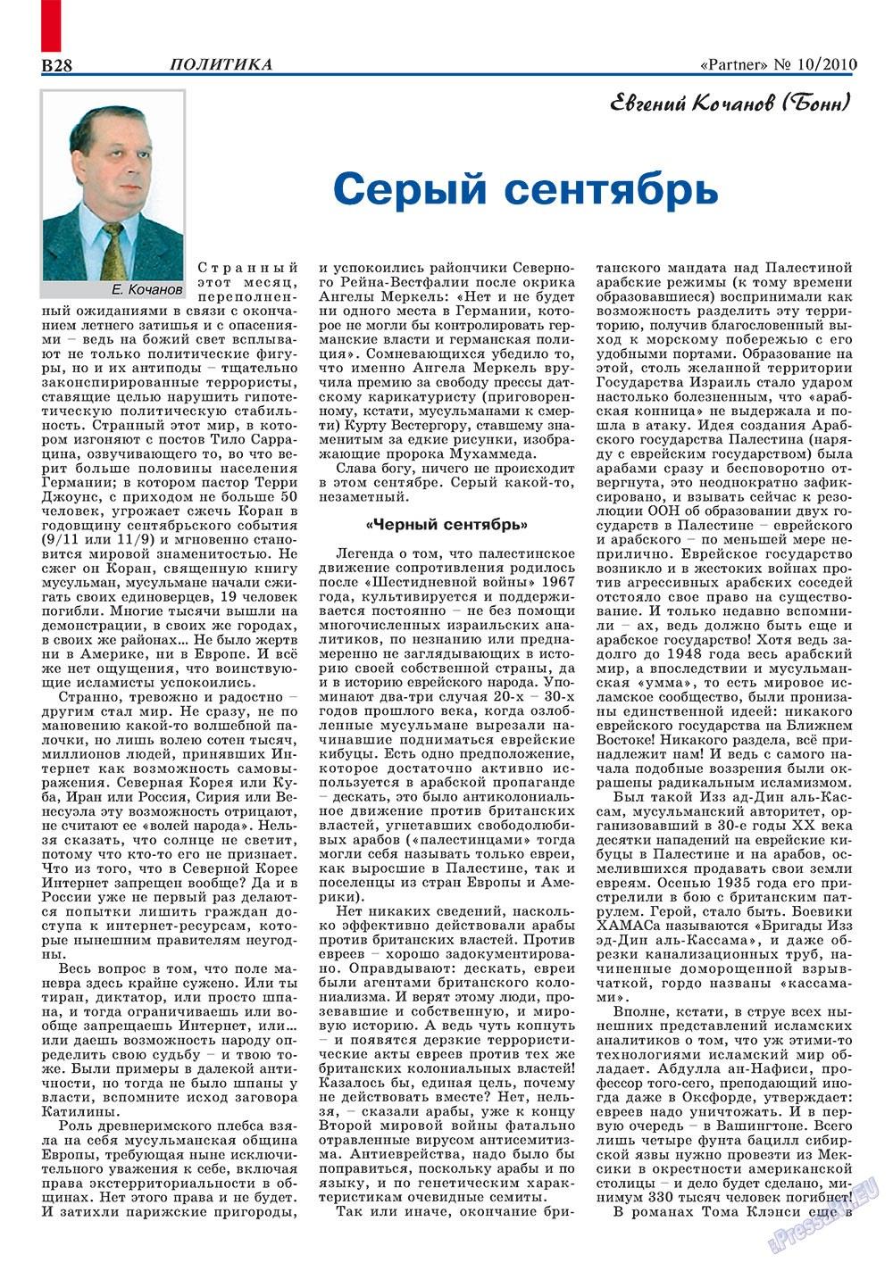 Партнер-север (журнал). 2010 год, номер 10, стр. 38