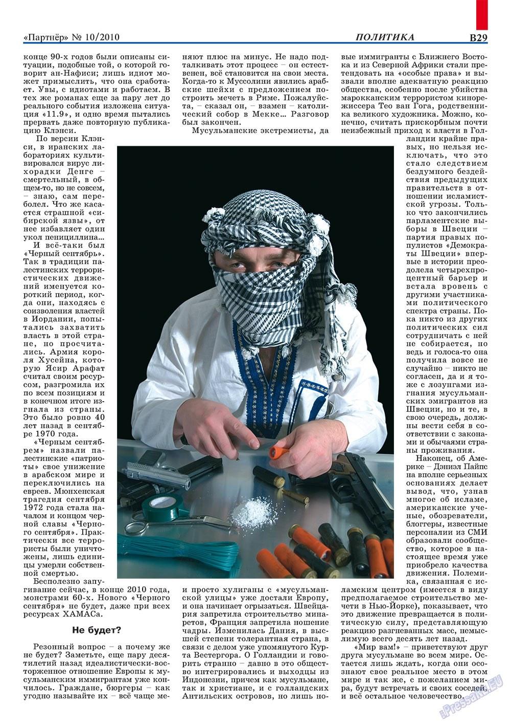 Партнер-север (журнал). 2010 год, номер 10, стр. 39