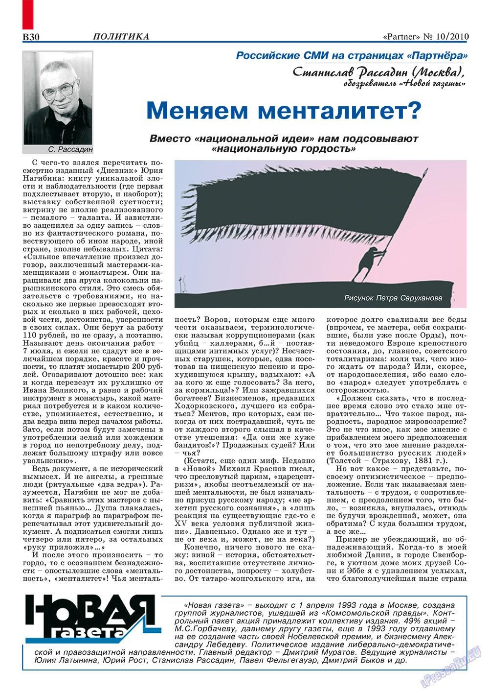 Партнер-север (журнал). 2010 год, номер 10, стр. 40